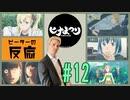 【海外の反応 アニメ】 ヒナまつり 12話 Hinamatsuri ep 12 アニメリアクション
