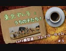 cafe模型道 ブレイクタイム#3「私たちを組み立てて下さい、マスター!!」