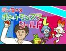 【実況】愛に生きるポケットモンスターシールドpart2