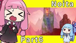 【Noita】魔法の力で洞窟探索 Part6【琴葉姉妹実況プレイ】