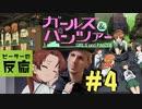 【海外の反応 アニメ】 ガールズ&パンツァー 4話 Girls und Panzer ep 4 アニメリアクション