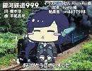 【ALYS】銀河鉄道999【カバー】