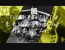 THE BLUE HEARTS「未来は僕等の手の中」をバンドスタイルで演奏してみた