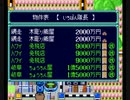 スーパー桃太郎電鉄Ⅲ 最大収益の旅 14年目実績を見る動画