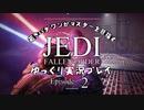 若きパダワンがマスターを目指す JEDI FALLEN ORDER ゆっくり実況プレイ Ep2