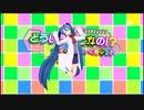【PS3】初音ミク-Project DIVA- F『どういうことなの!?(ミク理系少女) PV』