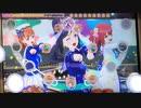 【スクフェスAC】HAPPY PARTY TRAIN [PLUS☆15] アケフェス特別編10
