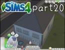 【実況】セレブな政治家になりたい。part20【The Sims4】