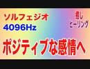 【睡眠用BGM】シンプルなハーモニーと周波数4096Hz 癒しとトラウマからの解放を願って