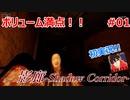 【影廊-Shadow Corridor-】初実況プレイ!初っ端からボリューミー! :01