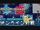 【ポケモン剣盾】これが今作のランダムフリー対戦だ!