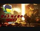 【Gears5】ボットセイカのギアーズ5 PART9【VOICEROID実況】