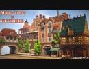 【Minecraft】マイクラでウィッチャーの街を再現してみたよ【MiniaTuria 1.7.10】