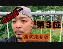 【クレー射撃】2019-07-14ニューウェーブSC