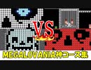 【実況】最強のMEGALOVANIAコースはどれ!?  スーパーマリオメーカー2 世界のコース