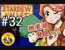 【初見実況】 納豆がいく StardewValley #32