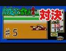 パワポケ7のトラウマ【パワポケ2 モグラ―ズ編】#3