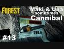 【TheForest】マキとウナと時々食人族 #13