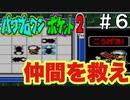 ミニゲームが下手すぎる【パワポケ2 モグラ―ズ編】#4