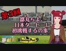 【第3回】都丸ちよ、日本ダービーに初挑戦するの事。[ ウイニングポスト9 ゲーム実況 ]