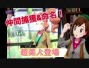 【ポケモン剣盾】いよいよ冒険へ!!#2 【ポケットモンスター ソード・シールド】