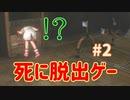【VR】死に脱出ゲー『Last Labyrinth(ラストラビリンス)』 実況 #02