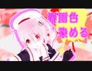 【MMD艦これ】春雨で『君色に染まる』