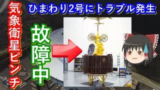 【ゆっくり解説】日本の宇宙開発の歴史 14