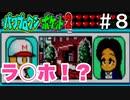 ホテルPAWA【パワポケ2 モグラ―ズ編】#5