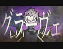 【初投稿】グラーヴェ/niki 歌ってみた【Emer】