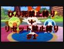 【ポケモンシールド】誰も死なせない男の初見縛りプレイ #1【ひんし、リセット縛り】