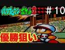 開幕戦!!【パワポケ2 モグラーズ編】#7