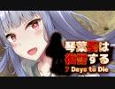 【7 Days to Die】琴葉葵は復讐する 16本目【VOICEROID実況】