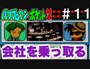 曽根村の企み【パワポケ2 モグラーズ編】#8