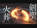 【隻狼】カンスト苦難鐘 剣聖一心 火葬【SEKIRO】