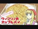 【鋼の錬金術師】グレイシアさん直伝!ウィンリィのアップルパイ