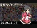 日刊トップテン!VOCALOID&something【日刊ぼかさん2019.11.06】