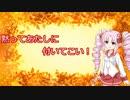 【VOICEROID劇場】ショート劇場#22「第1ラウンド」