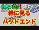 大バッドエンド【パワポケ2 モグラーズ編】#9(終)