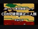 魔神転生COMP使用禁止二人旅 その6
