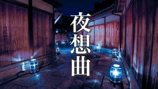 夜想曲【夜の癒しBGM】切なくて温かい、ノスタルジックな音楽