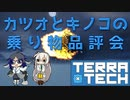 カツオとキノコの乗り物品評会 【TerraTech】18台目(ゆっくり実況)