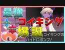 【ポケモン剣盾レイド編】最強のコイキング爆誕 【実況プレイ動画】その1