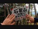 RTA団体戦 ラップ登山アタック 石裂山