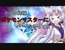 【ポケモン剣盾】イタコ姉様、ポケモンマスターになるってよ!-導入編-【VOICEROID実況プレイ】
