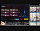 【戦艦少女R】「鋼のリベレーション」Ex-12ボス撃破【ゆっくり実況】