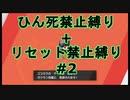 【ポケモンシールド】誰も死なせない男、仲間を見つける【ひんし、リセット縛り】#2