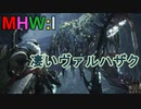 【MHW:I】モンハンアイスボーン実況#25『視界不良!煙の中の攻防~前編~』