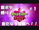 新ポケ縛り完全初見プレイ! #1【ポケットモンスター剣盾】