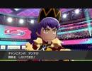 【ネタバレ注意】ポケモン剣盾 ジムチャレンジ関連のバトルまとめ 後編【チャンピオン戦等】